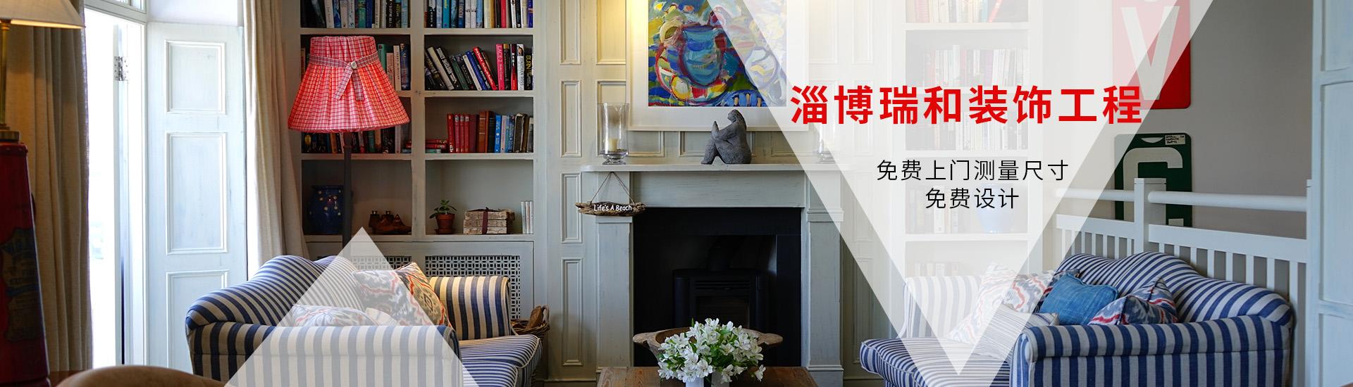 淄博瑞和装饰工程有限公司
