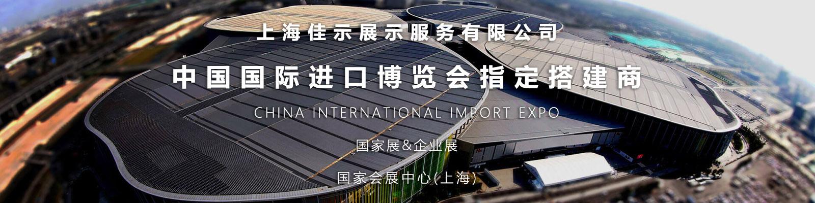 上海佳示展示服务有限公司