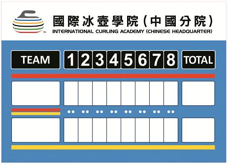 校园冰壶设备 吉林省健亚体育文化发展供应