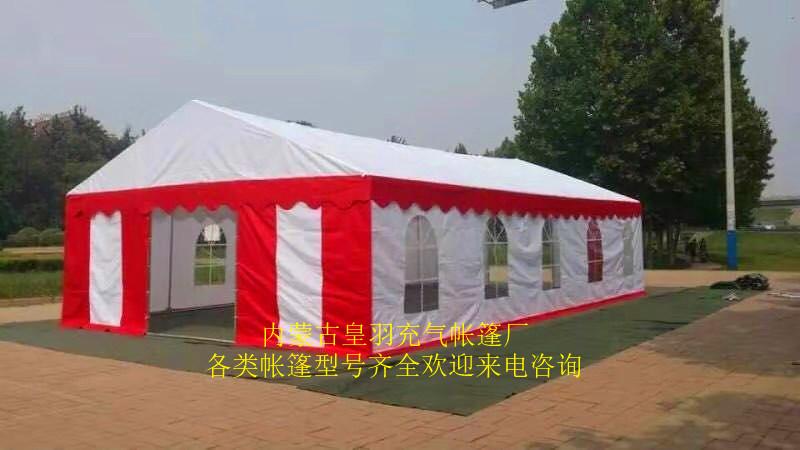 廣西充氣篷房哪家好 內蒙古皇羽帳篷