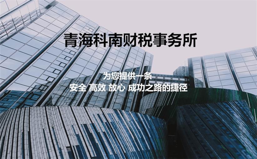 海北州知名工商代办 青海科南财税事务所供应