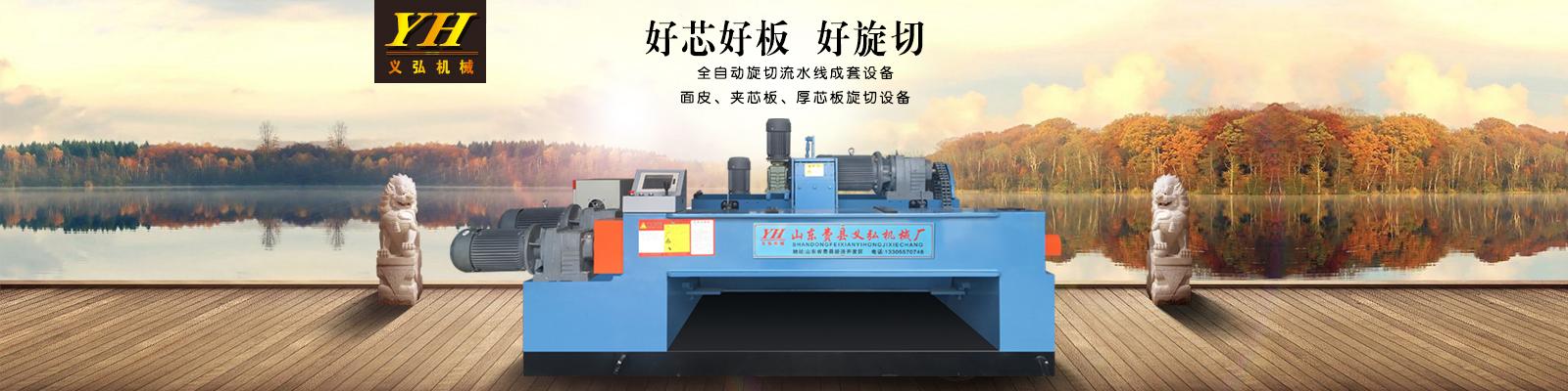 临沂义宏木业机械有限公司