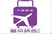 青海梅朵纳吉旅游服务有限公司