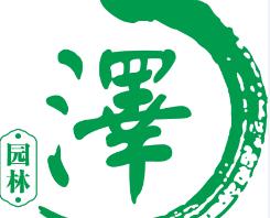 上海泽珐园林科技发展有限公司