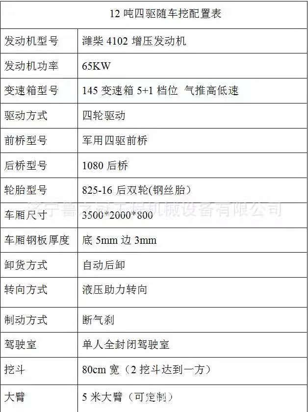 北京履带随车挖哪里卖 服务至上 济宁市恒泰源工程机械供应