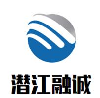 潜江市融诚信息咨询有限公司