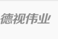 南京德世伟业软件技术有限公司