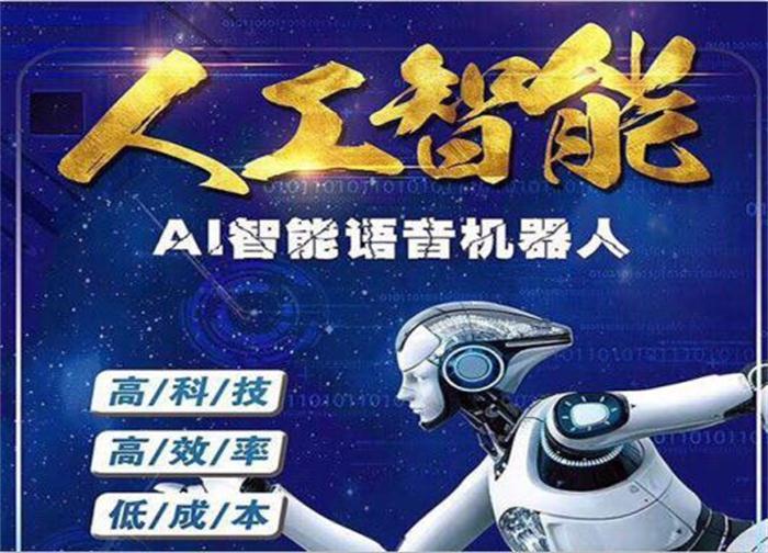 河南智能电销机器人找哪家,电销机器人