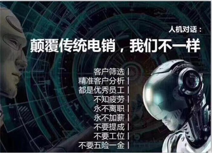 河南销售外呼机器人哪家专业,外呼机器人