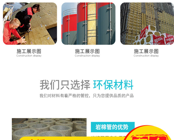吐鲁番防水岩棉管壳厂家 华美达保温材料供应
