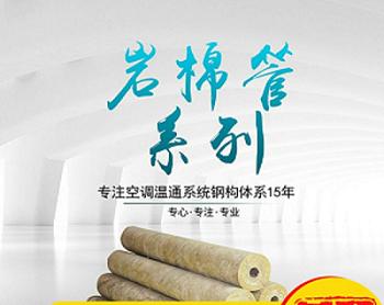 伊犁岩棉管壳厂家 华美达保温材料供应