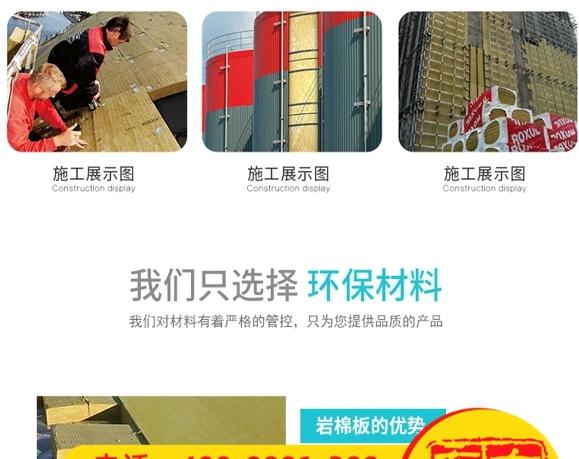 昌吉玄武巖棉板設備 華美達保溫材料供應