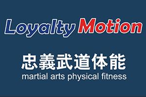 忠义(山东省)体育产业发展有限公司