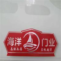 新乡市凤泉区海洋门业有限公司