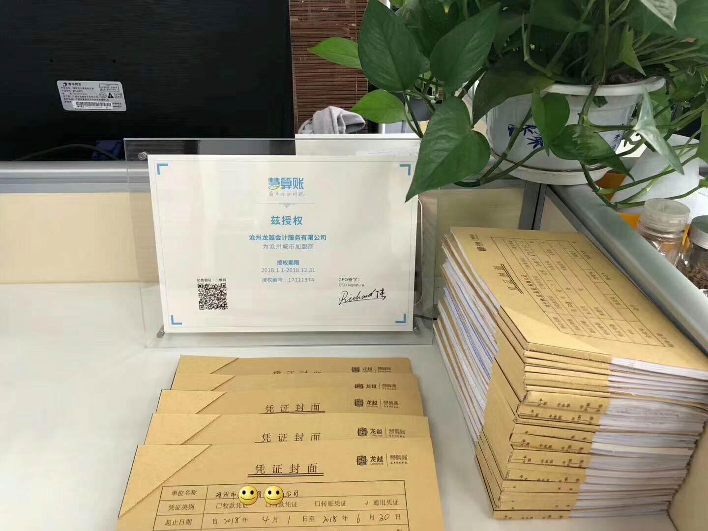新华区口碑好工商注册企业 诚信服务 沧州龙越会计服务供应