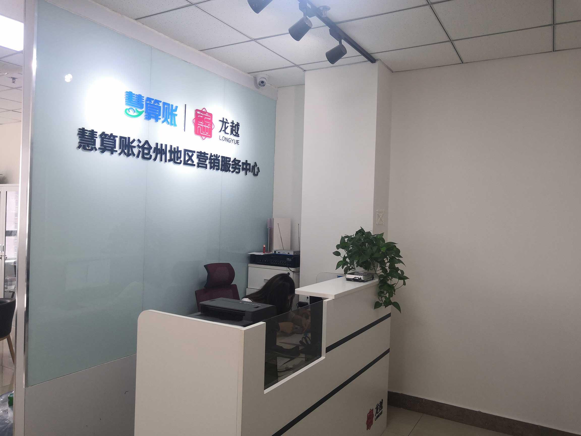 沧县优质工商注册企业 来电咨询 沧州龙越会计服务供应