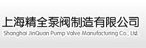 上海精全泵阀制造有限公司