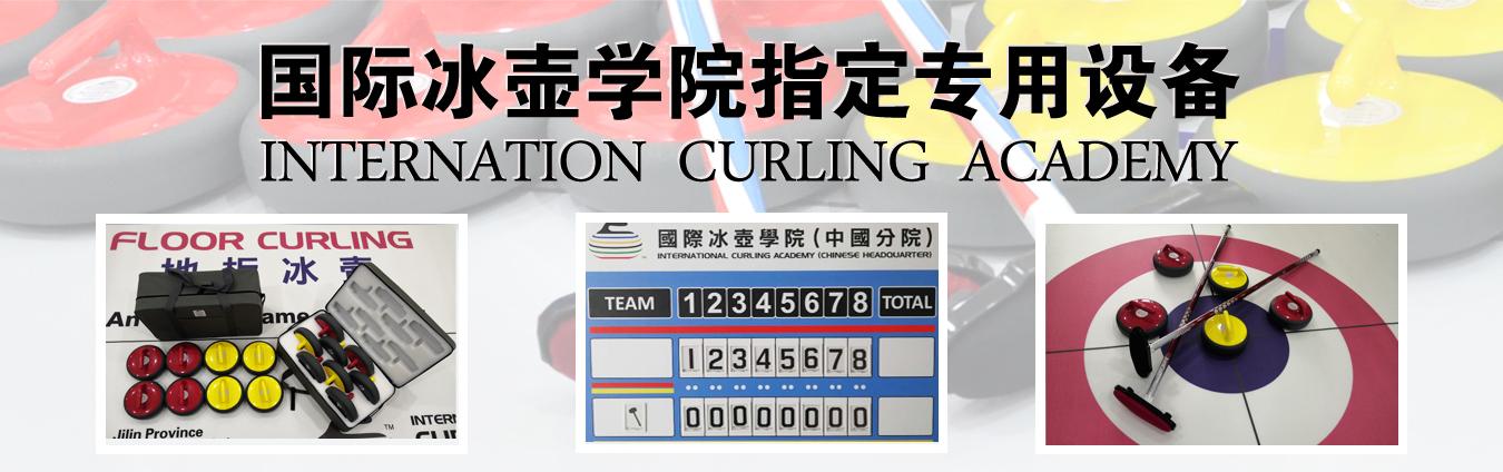 吉林省健亚体育文化发展有限公司