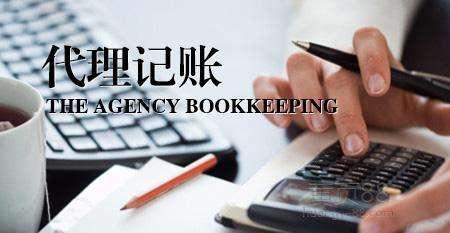 代理记账代理记账英阿瓦提路辉煌大酒店优质代理记账哪家专业,代理记账