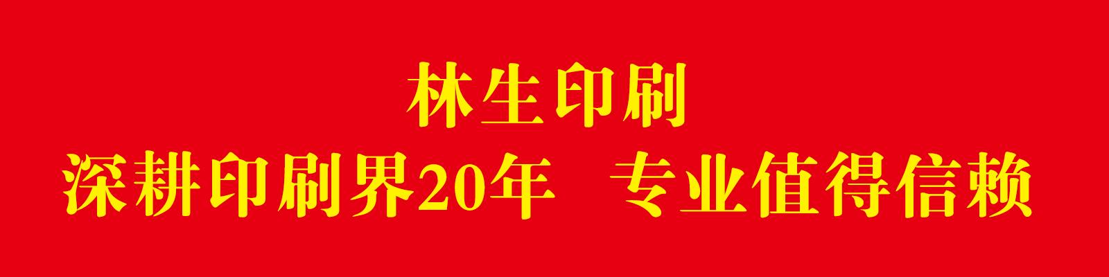 上海林生印刷科技有限公司