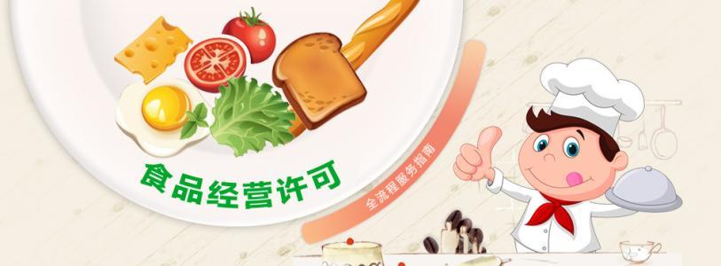 广东办食品证欢迎来电,办食品证