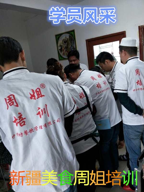 新疆乌鲁木齐市正宗烧烤培训学校前十 和谐共赢 伊清坊供应