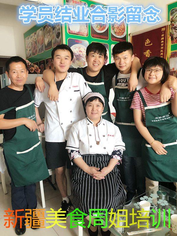 新疆正规酥皮烤包子培训价格 和谐共赢 伊清坊供应