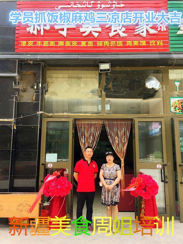 乌鲁木齐市正规辣子鸡培训机构 客户至上 伊清坊供应