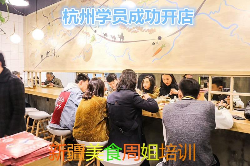 新疆乌鲁木齐正宗大盘鸡培训中心 铸造辉煌 伊清坊供应