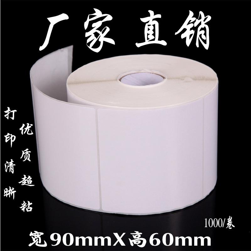 辽宁透明标签纸厂家报价 诚信经营「河南皓派信息科技供应」