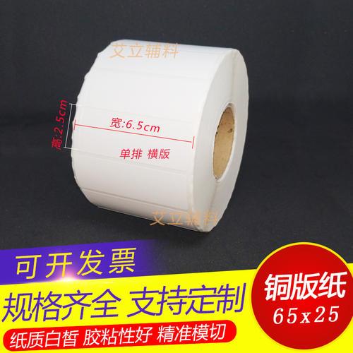 河南耐高温标签纸定制 值得信赖「河南皓派信息科技供应」
