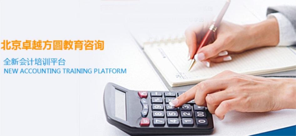 城中区交通巷会计培训中心 北京卓越方圆教育咨询供应