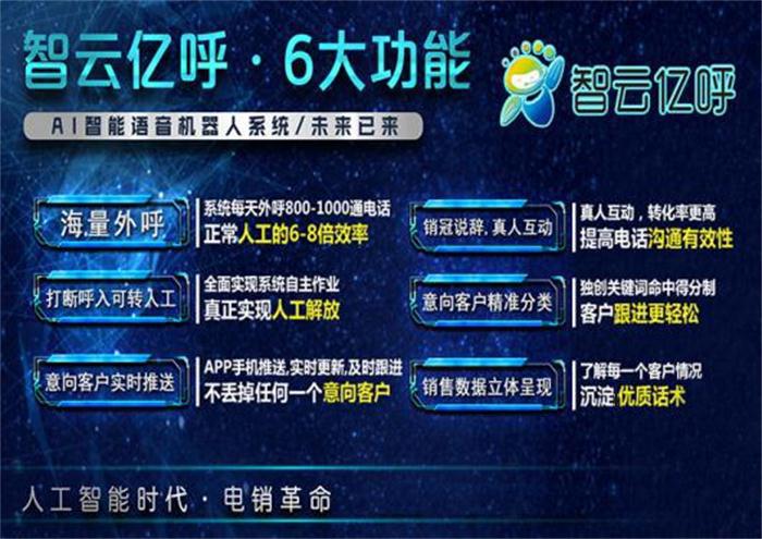 郑州智能外呼机器人价格,外呼机器人