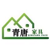 海东市平安区青唐家具加工店