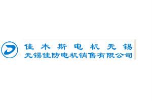 无锡佳防电机销售有限公司