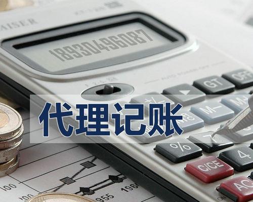 伊犁官方代理记账哪家好 金手指财税yabo402.com