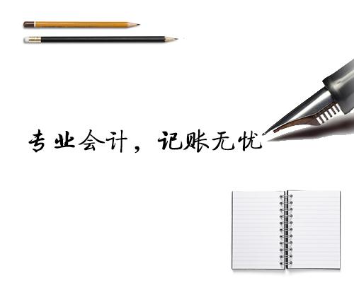 尼勒克小型代理记账要多少钱 金手指财税yabo402.com