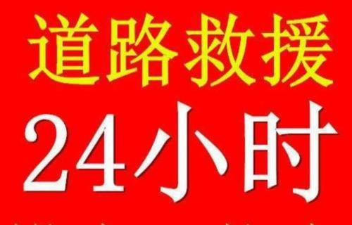 富阳区专业24小时道路救援免费咨询,24小时道路救援
