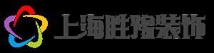上海胜豫建筑装饰工程有限公司
