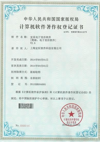 广东网上竞价系统 真诚推荐「上海宜采软件科技供应」