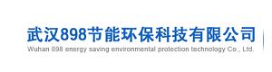 武汉八九八节能环保科技有限公司