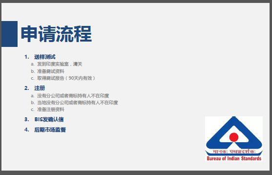 上海印度BIS认证,BIS认证