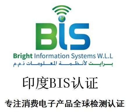 江门专注于BIS认证,BIS认证