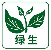 泉州市绿生农业开发有限公司