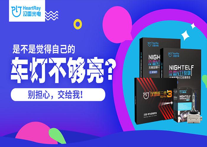 安徽氙气灯需要多少钱「上海汉雷光电科技供应」