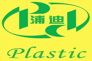 上海浦迪塑業有限公司