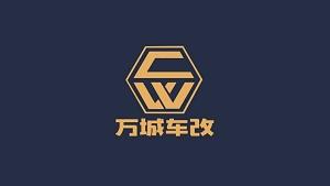 武汉万城行汽车用品有限公司