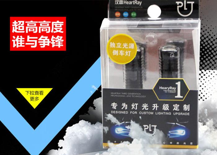 上海直销倒车灯的用途和特点「上海汉雷光电科技供应」