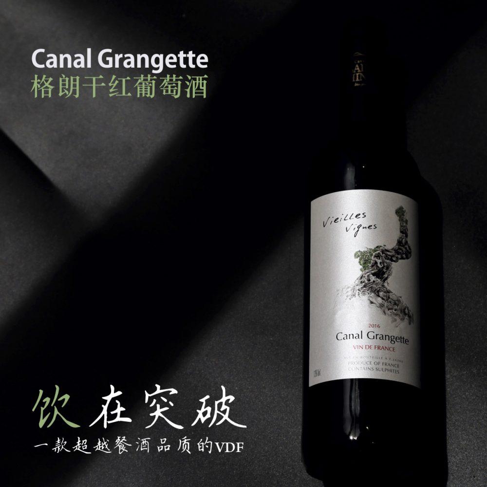 福田区格朗起泡酒推荐厂家 服务至上「深圳纷享酒业供应」