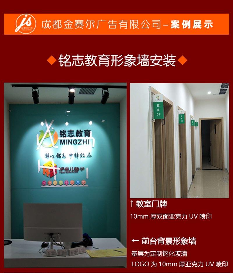 乐山公司形象墙制作,形象墙